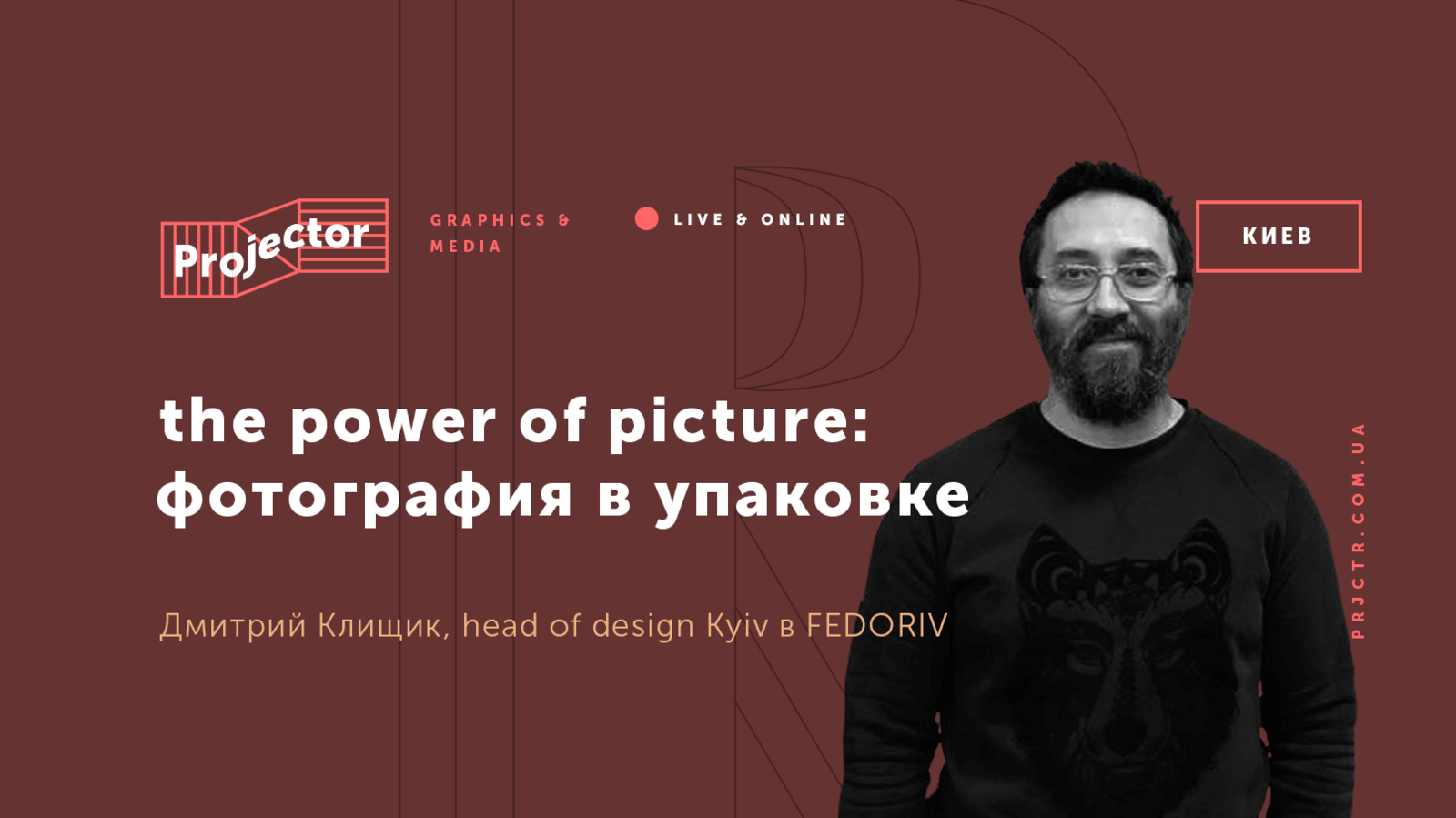 The Power of Picture: Фотография в упаковке