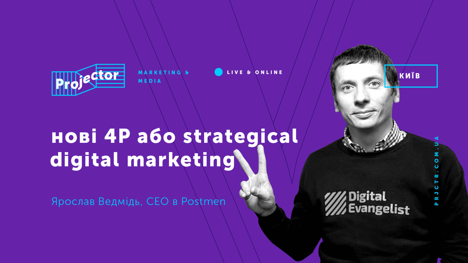 Нові 4P або Strategical Digital Marketing
