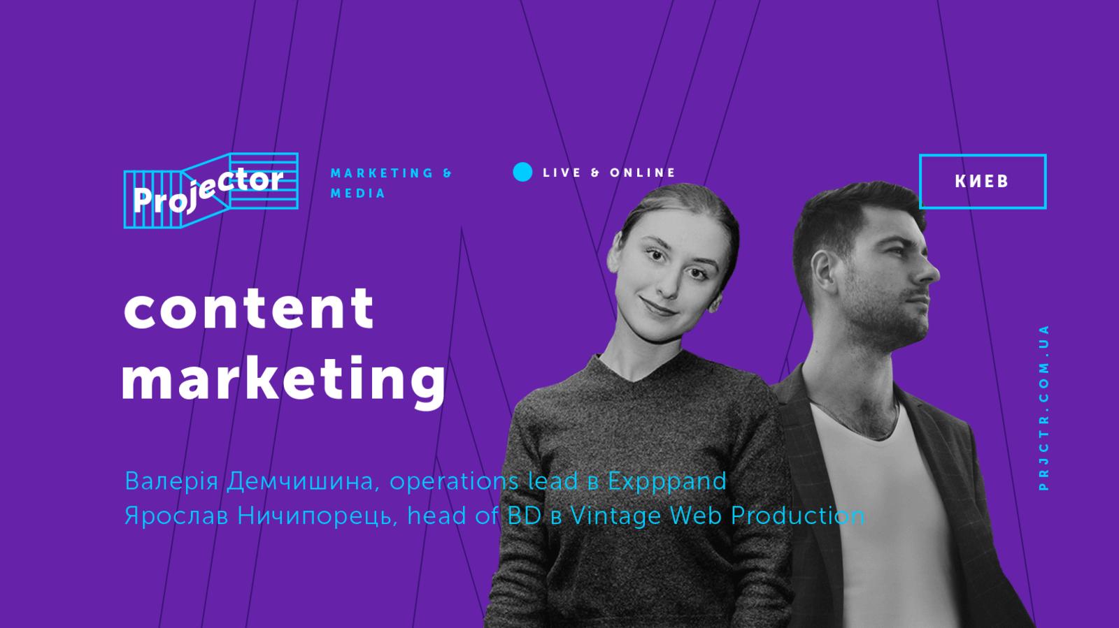 «Content Marketing: Як ми перестали боятись і почали отримувати ліди»