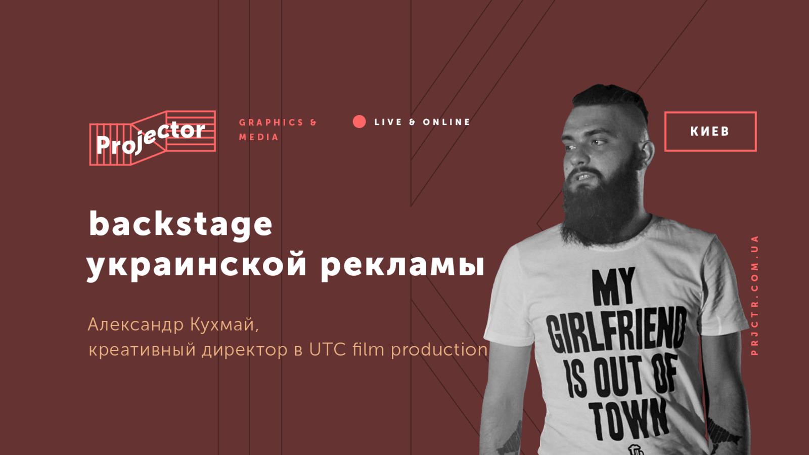 Backstage украинской рекламы