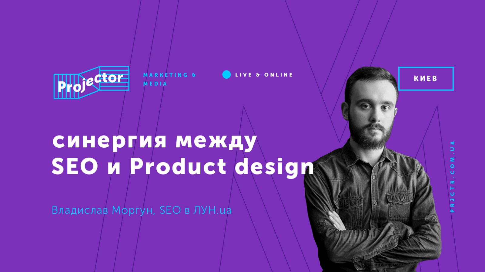 Синергия между SEO и Product design