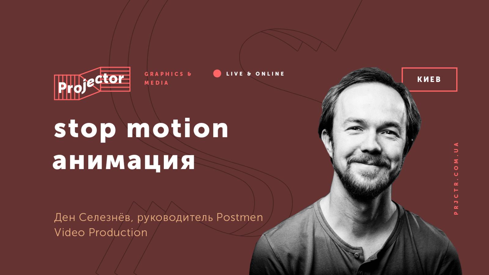 Stop motion анимация