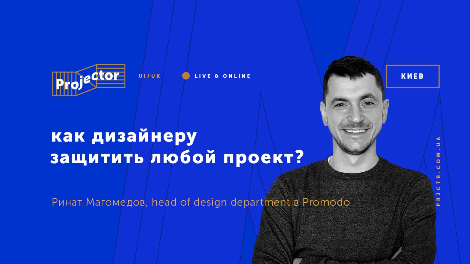 Как дизайнеру защитить любой проект?