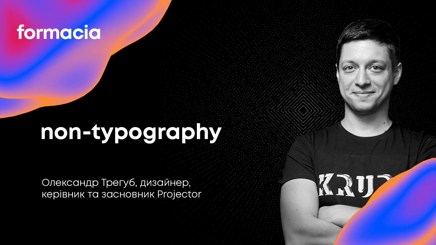 «Non-typography»
