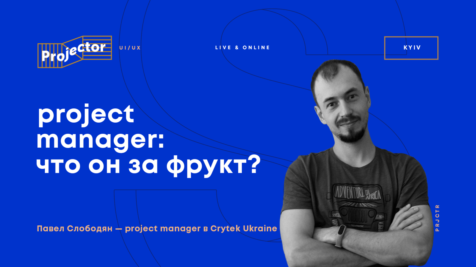 Project Manager: Что он за фрукт?