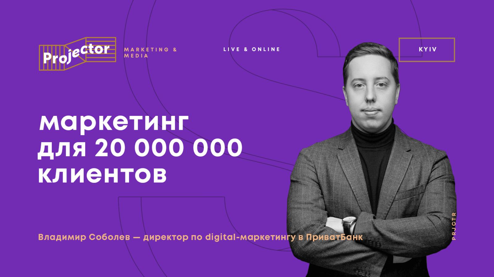 Маркетинг для 20 000 000 клиентов