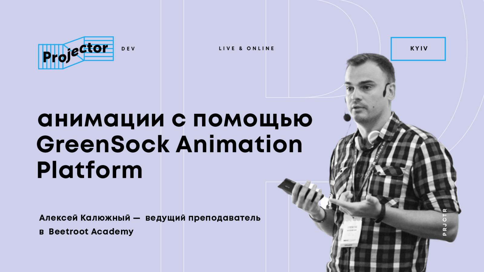 «Супер заряженные анимации с помощью GreenSock Animation Platform»