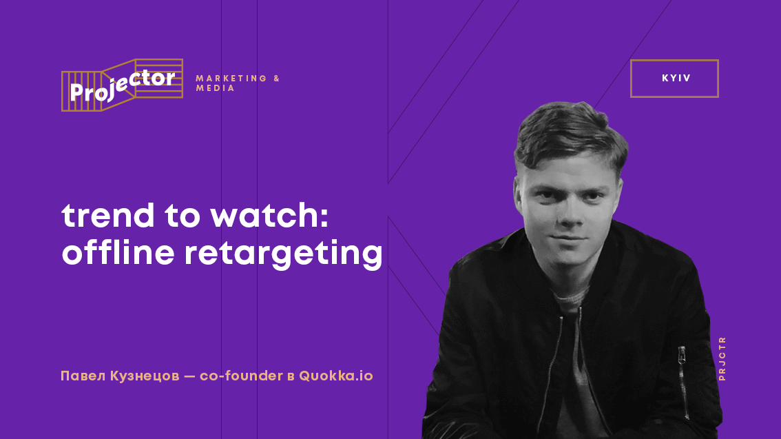 «Trend to watch: Offline Retargeting»