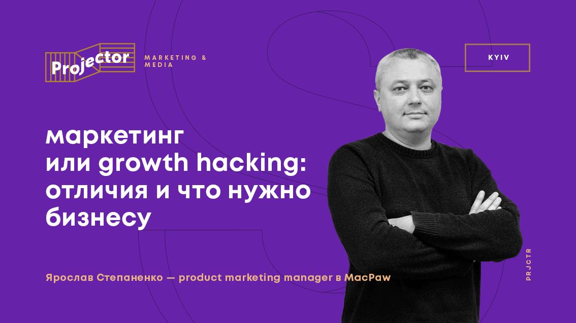 «Маркетинг или Growth Hacking: отличия и что нужно бизнесу»