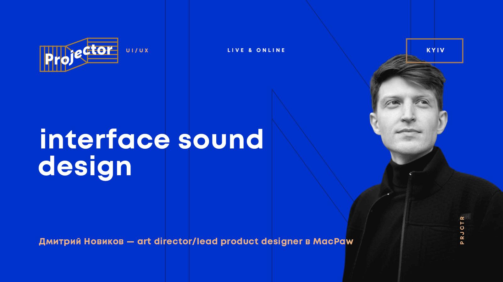 «Interface Sound Design»
