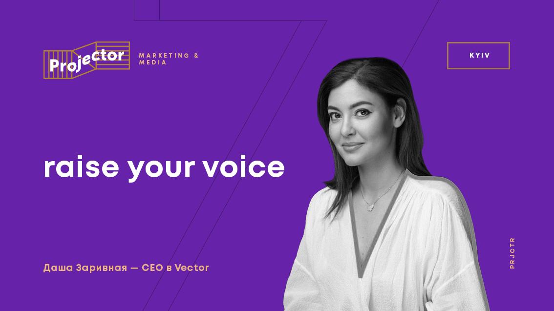 Raise your voice: как сделать бренд заметным в медиаполе