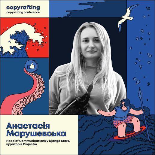 Анастасія Марушевська