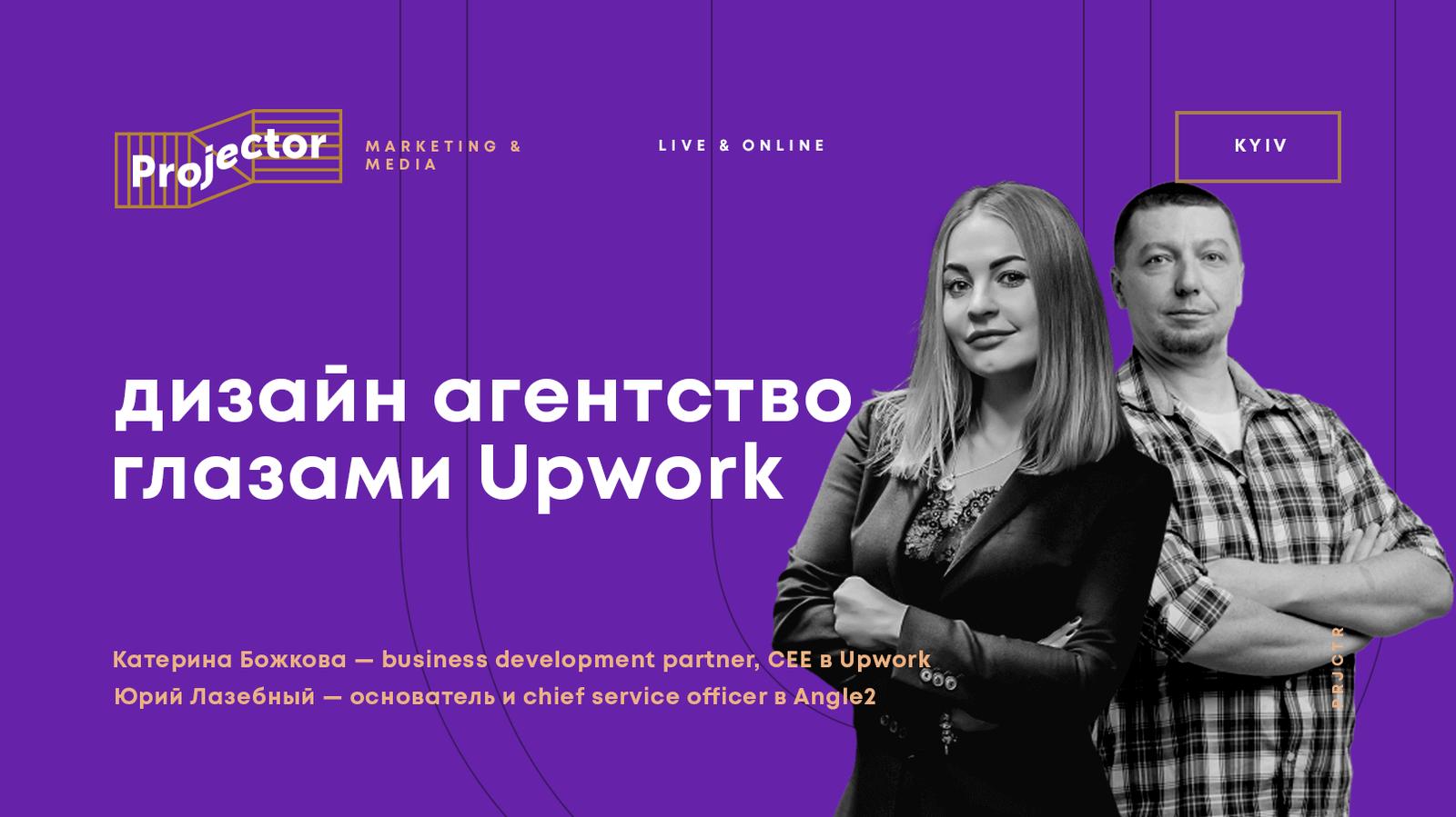 «Дизайн агентство глазами Upwork»