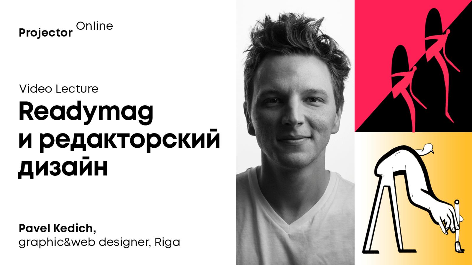 «Актуальный веб: Readymag и редакторский дизайн»