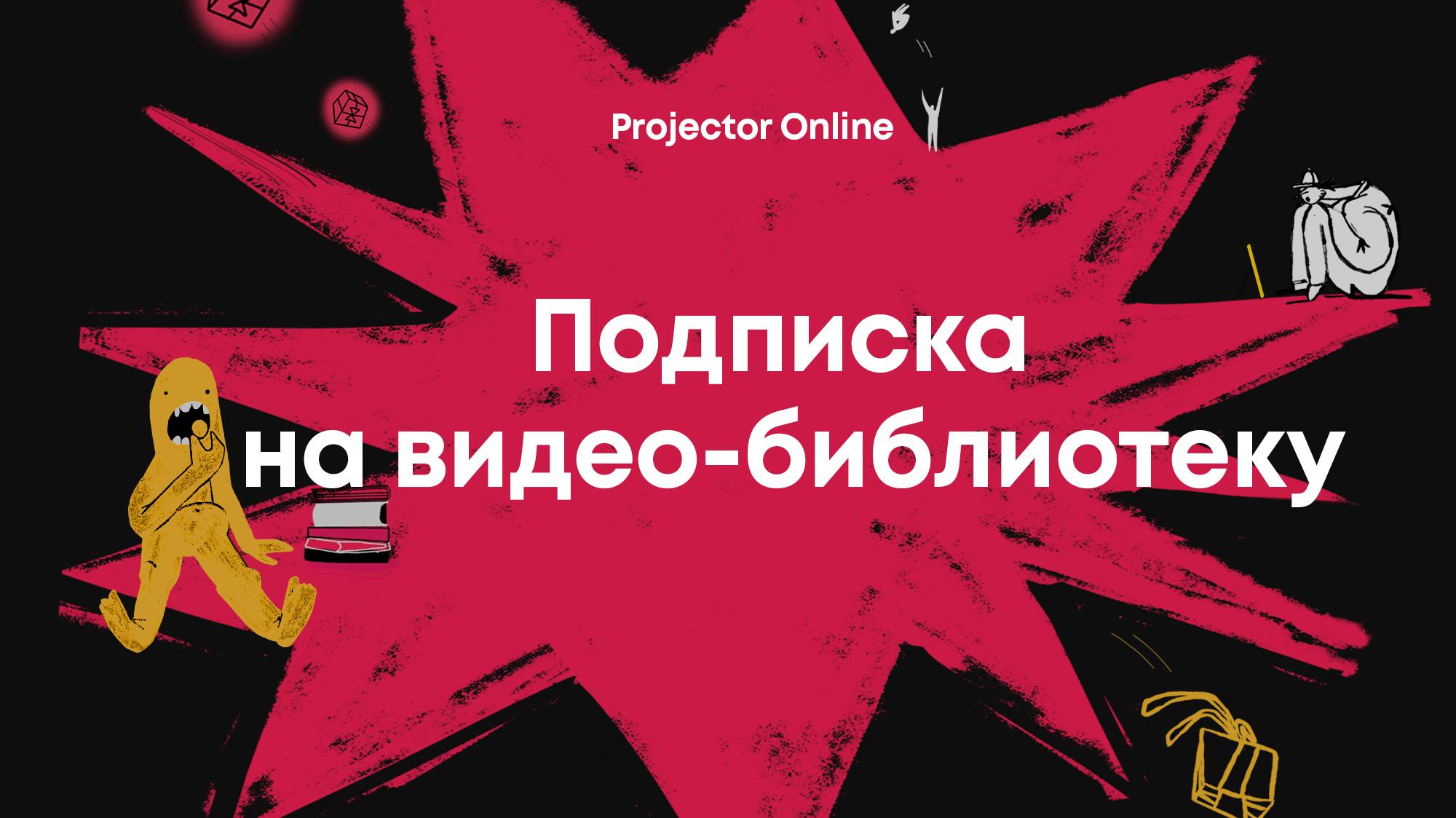 Подписка на видеобиблиотеку Projector online