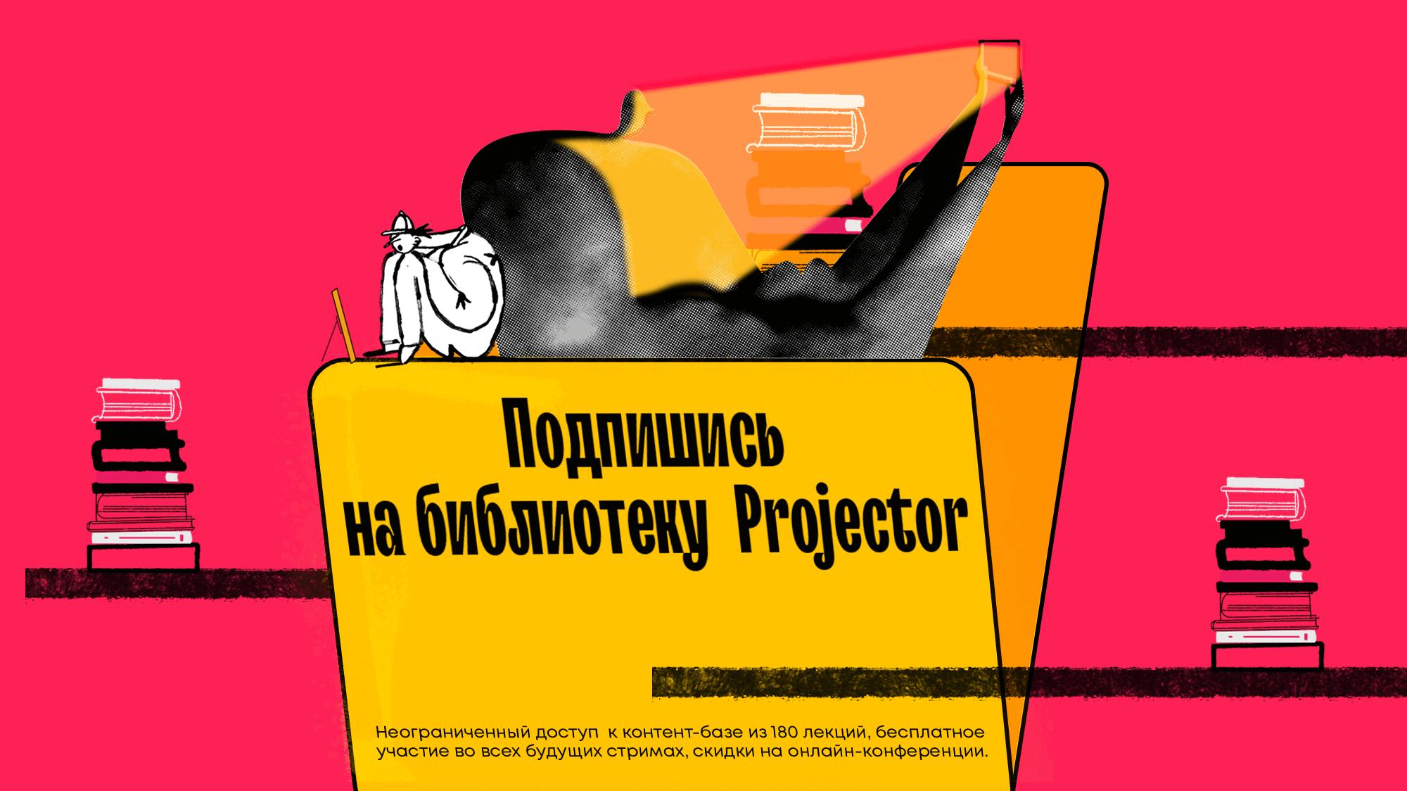 Подписка на библиотеку Projector