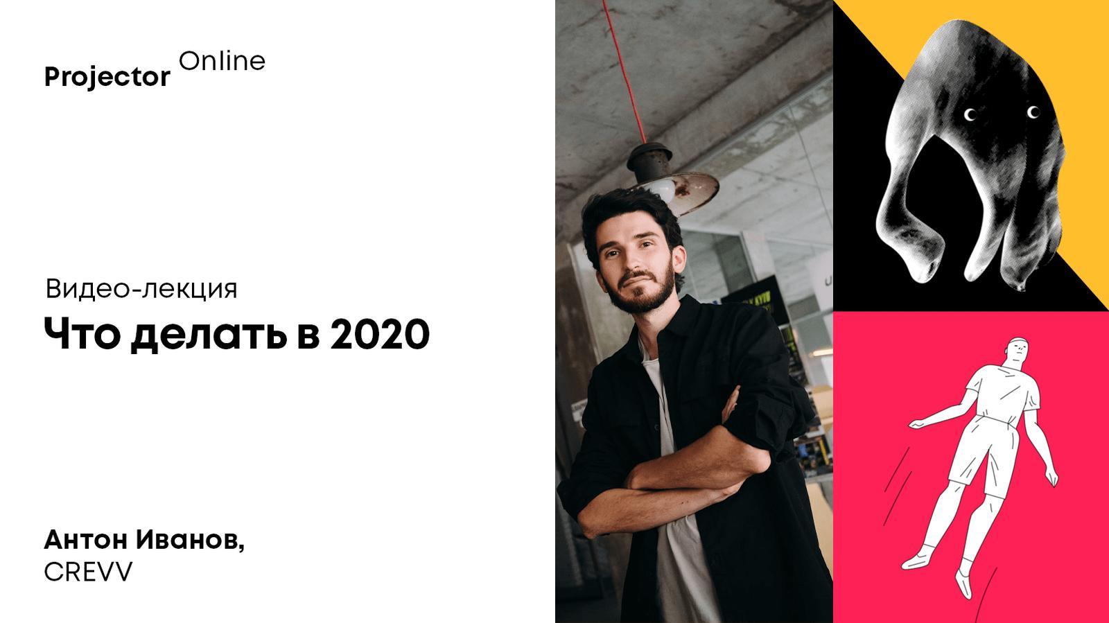 Что делать в 2020