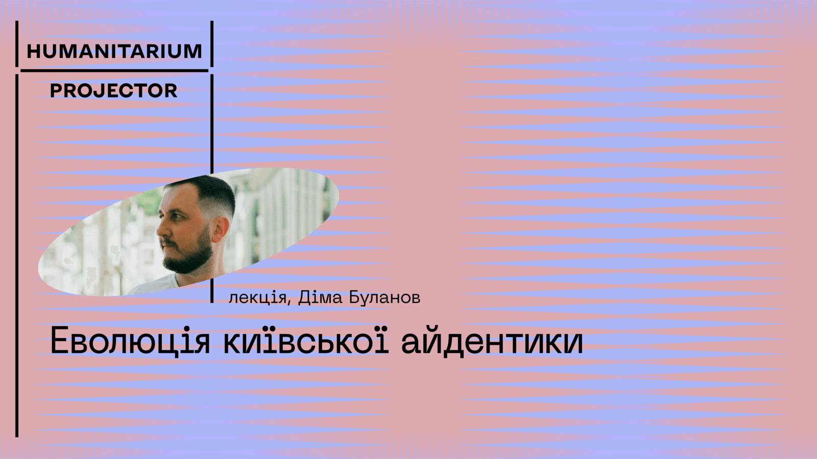 Еволюція київської айдентики
