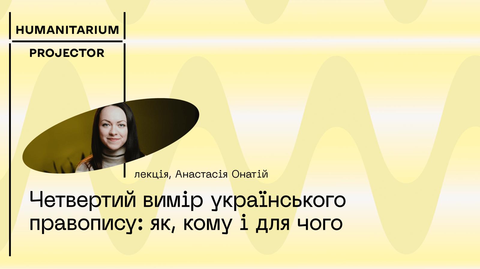 Четвертий вимір українського правопису: як, кому і для чого