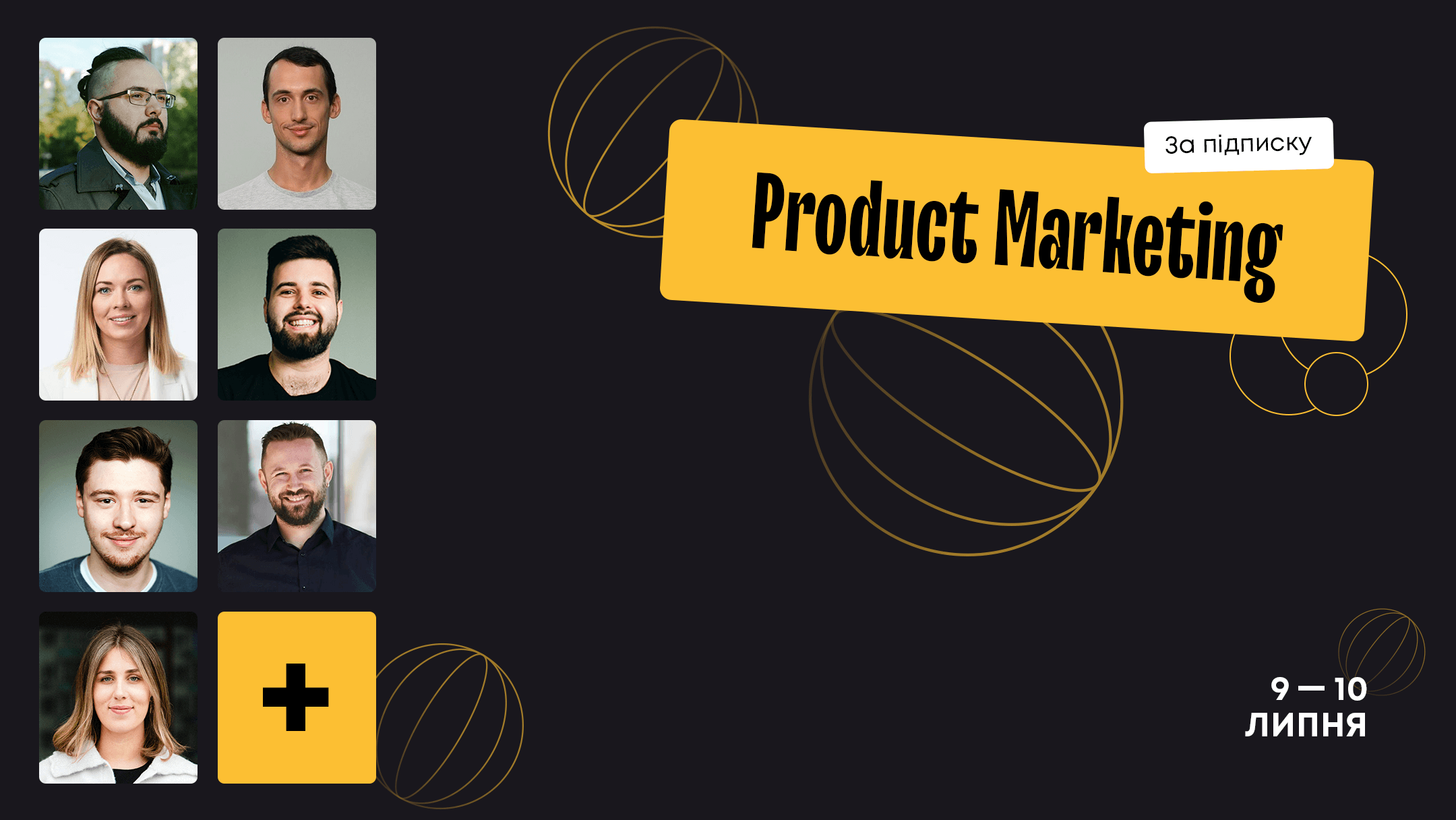 Product Marketing Conference