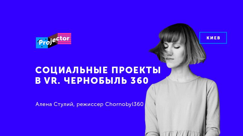 Социальные проекты в VR. Chornobyl360