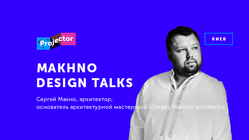 Makhno Design Talks