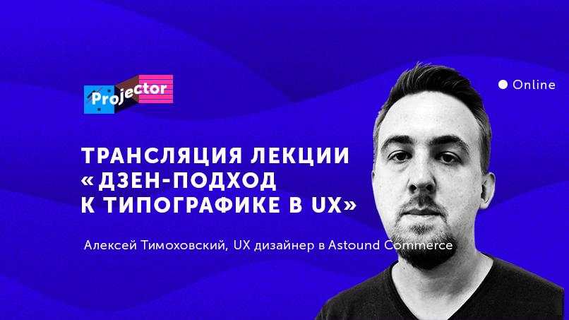 «Дзен-подход к типографике в UX»
