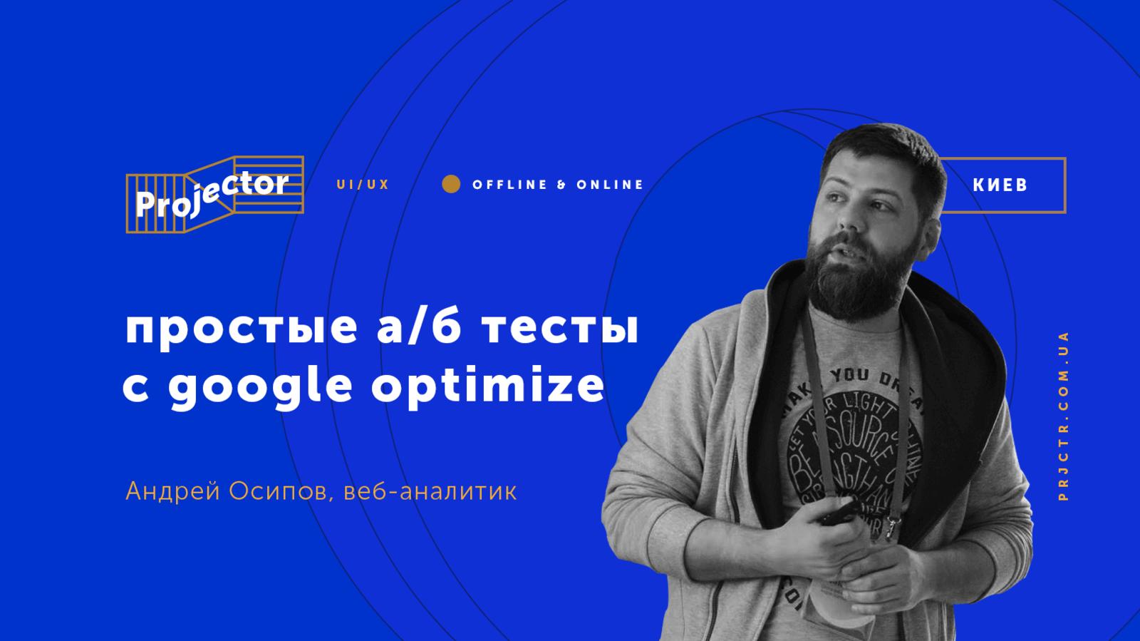 Простые а/б тесты с Google Optimize