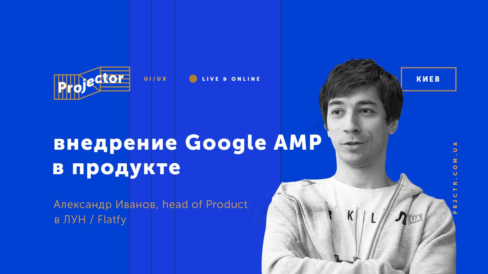 Внедрение Google AMP в продукте