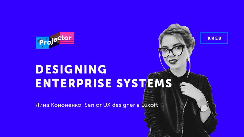 «Designing Enterprise Systems»
