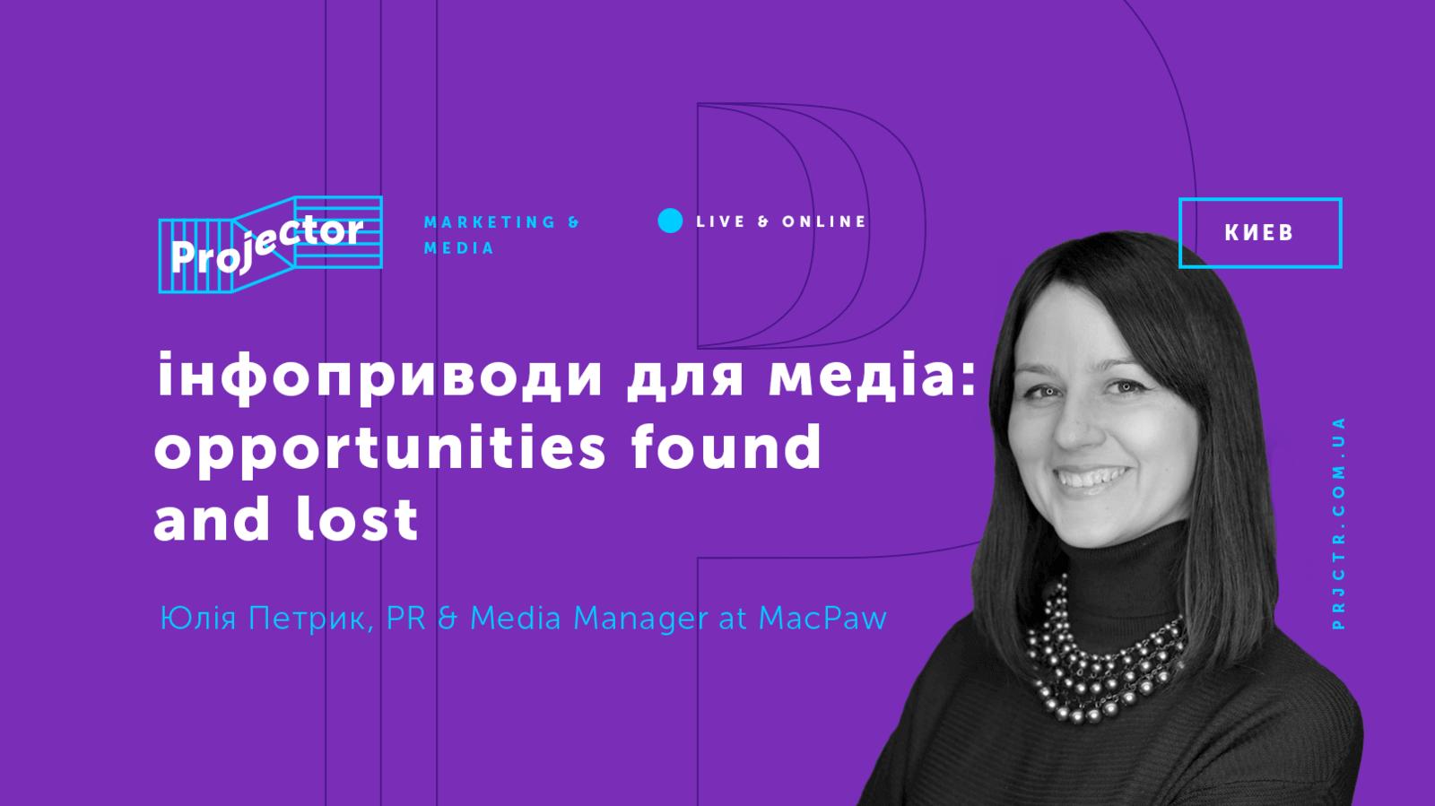 Інфоприводи для медіа: opportunities found and lost