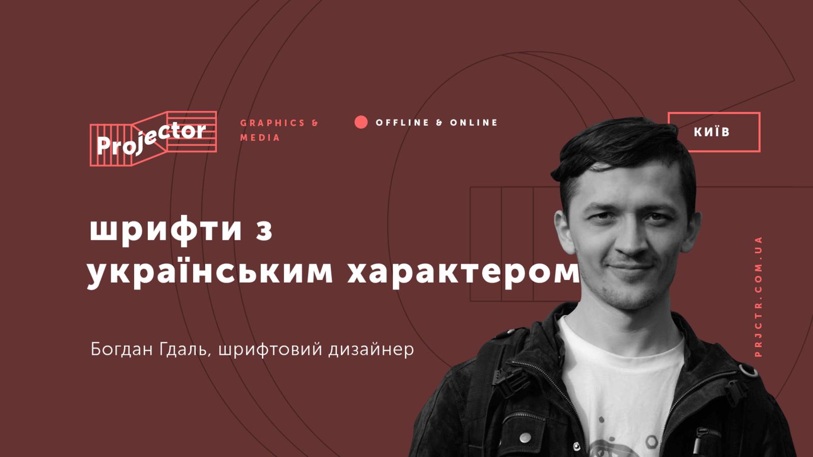 «Шрифти з українським характером: чому це важливо»
