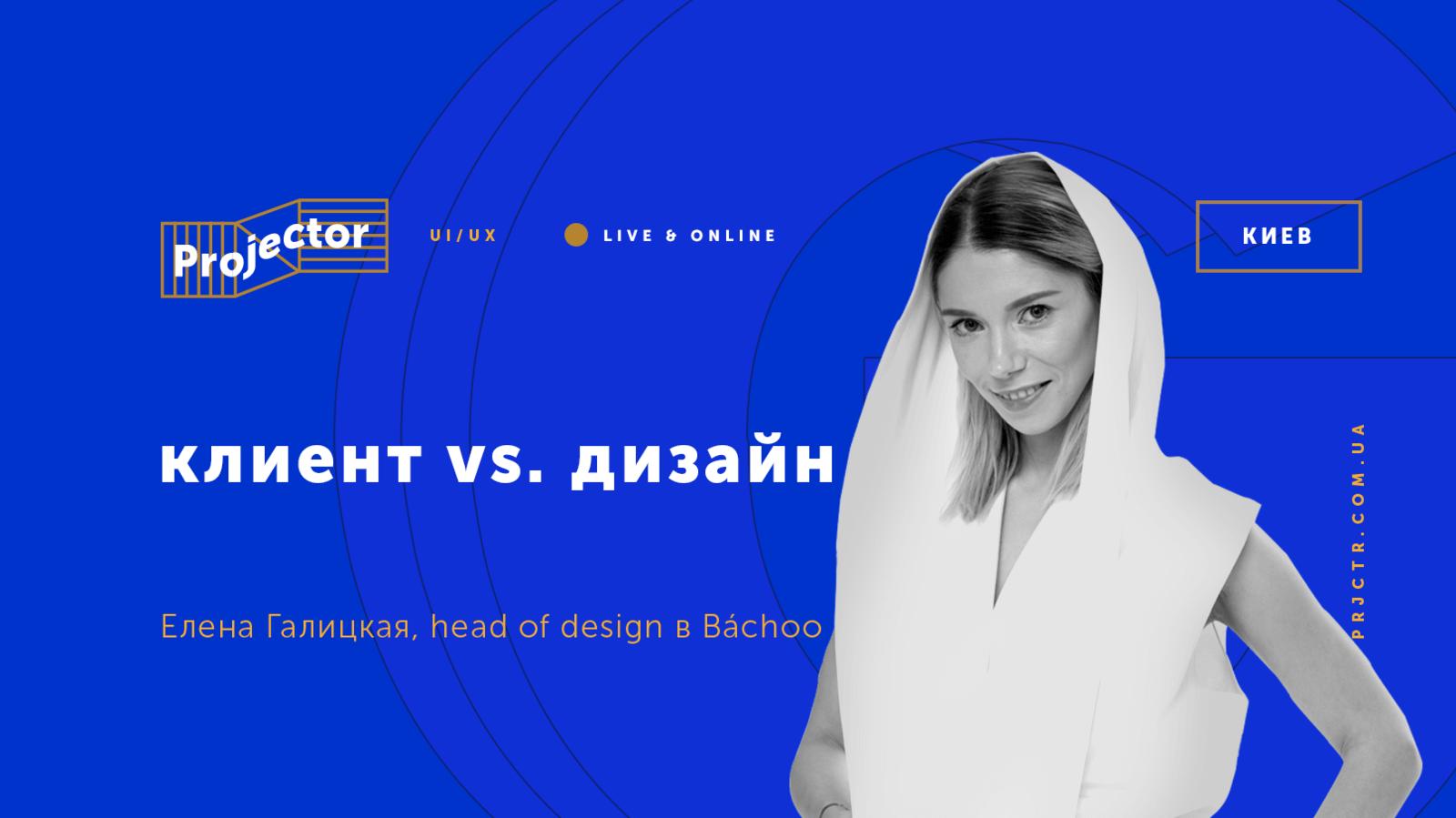 Клиент vs. Дизайн